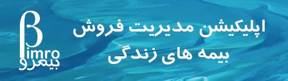بیمرو - مدیریت فروش بیمه عمر