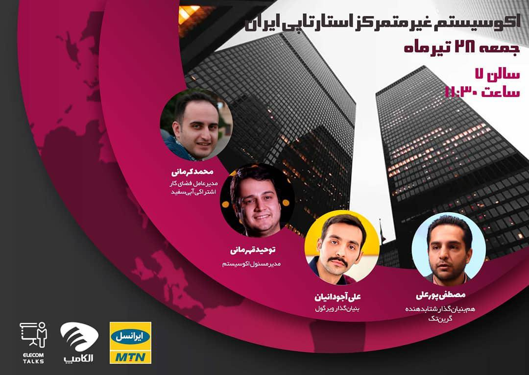 اکوسیستم غیر متمرکز استارتاپی ایران