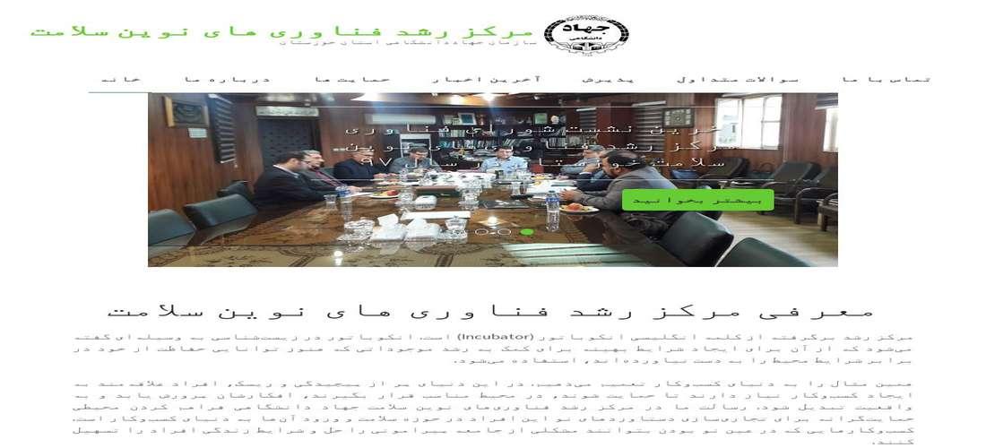 مرکز رشد فناوری های نوین سلامت جهاد دانشگاهی واحد خوزستان