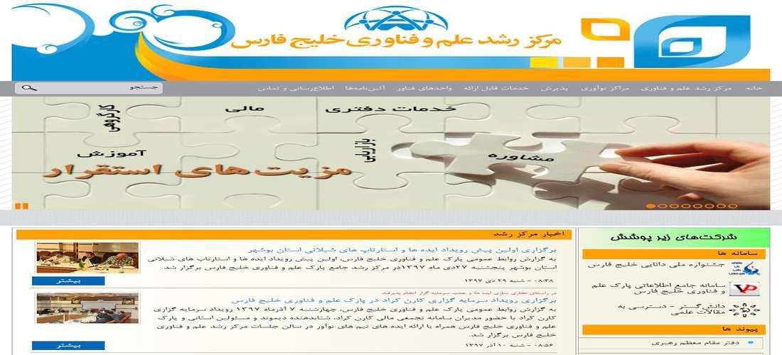 مرکز رشد علم و فناوری خلیج فارس