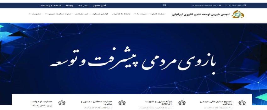 انجمن خیرین توسعه علم و فناوری ایرانیان