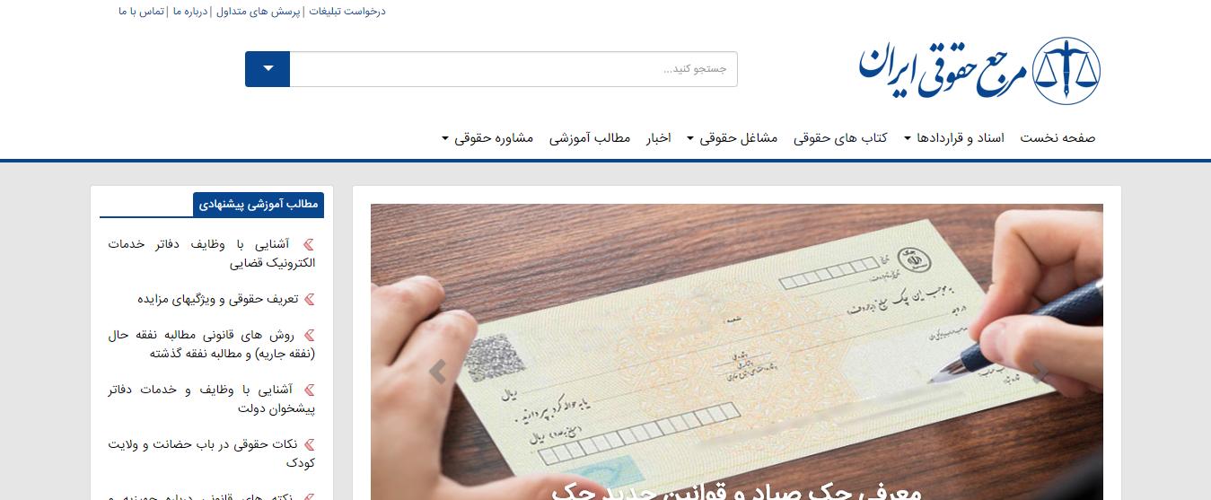 صلح: مرجع حقوقی ایران