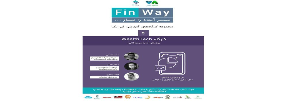 کارگاه WealthTech