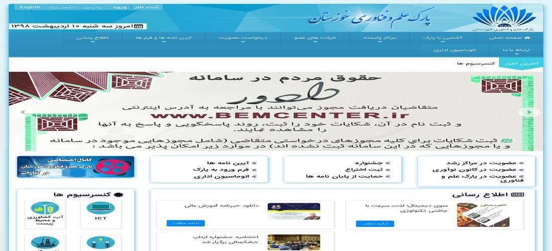 مرکز رشد واحدهای فناوری دانشگاه علوم و فنون دریایی خرمشهر