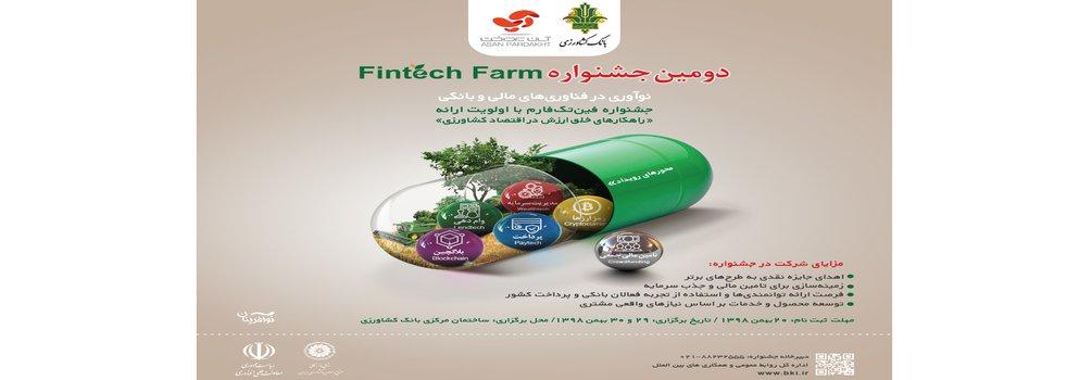 دومین جشنواره فینتک فارم بانک کشاورزی