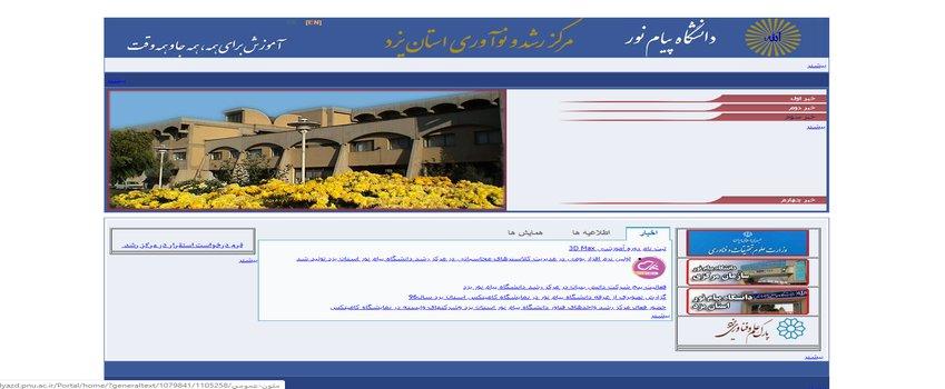 مرکز رشد یزد دانشگاه پیام نور