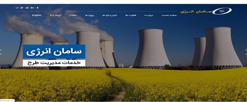 شرکت سامان انرژی اصفهان