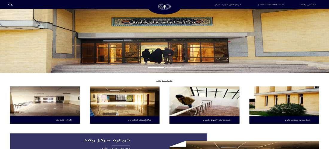 مرکز رشد واحدهای فناوری دانشگاه شهید چمران اهواز