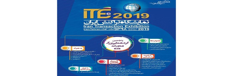 پنجمین نمایشگاه تراکنش ایران ( ITE ۲۰۱۹)