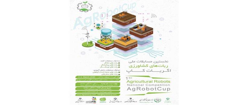 اگربات کاپ (نخستین مسابقات ملی ربات های کشاورزی)