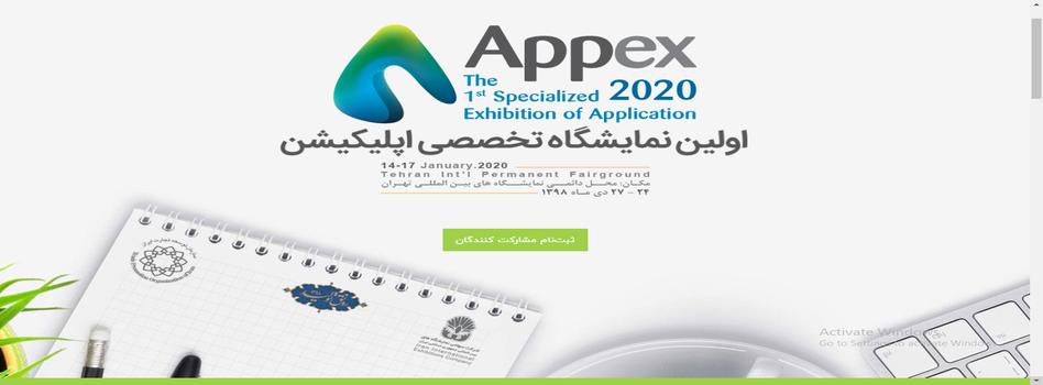 اپکس (نمایشگاه تخصصی اپلیکیشن موبایل)