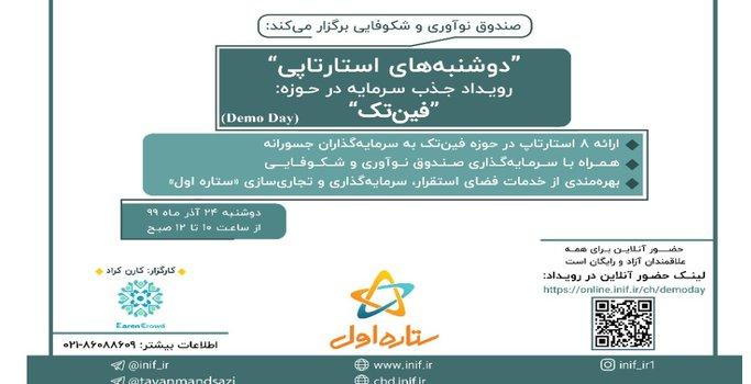 دوشنبههای استارتاپی حوزه فین تک برگزار میشود