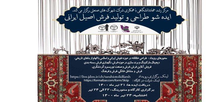 ایده شو طراحی و تولید فرش اصیل ایرانی