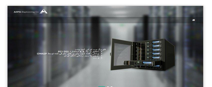 شرکت فنی و مهندسی آینده سازان پردازش امن (آسپا)