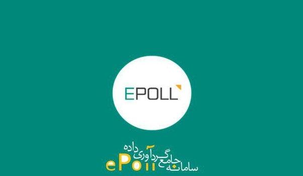 epoll