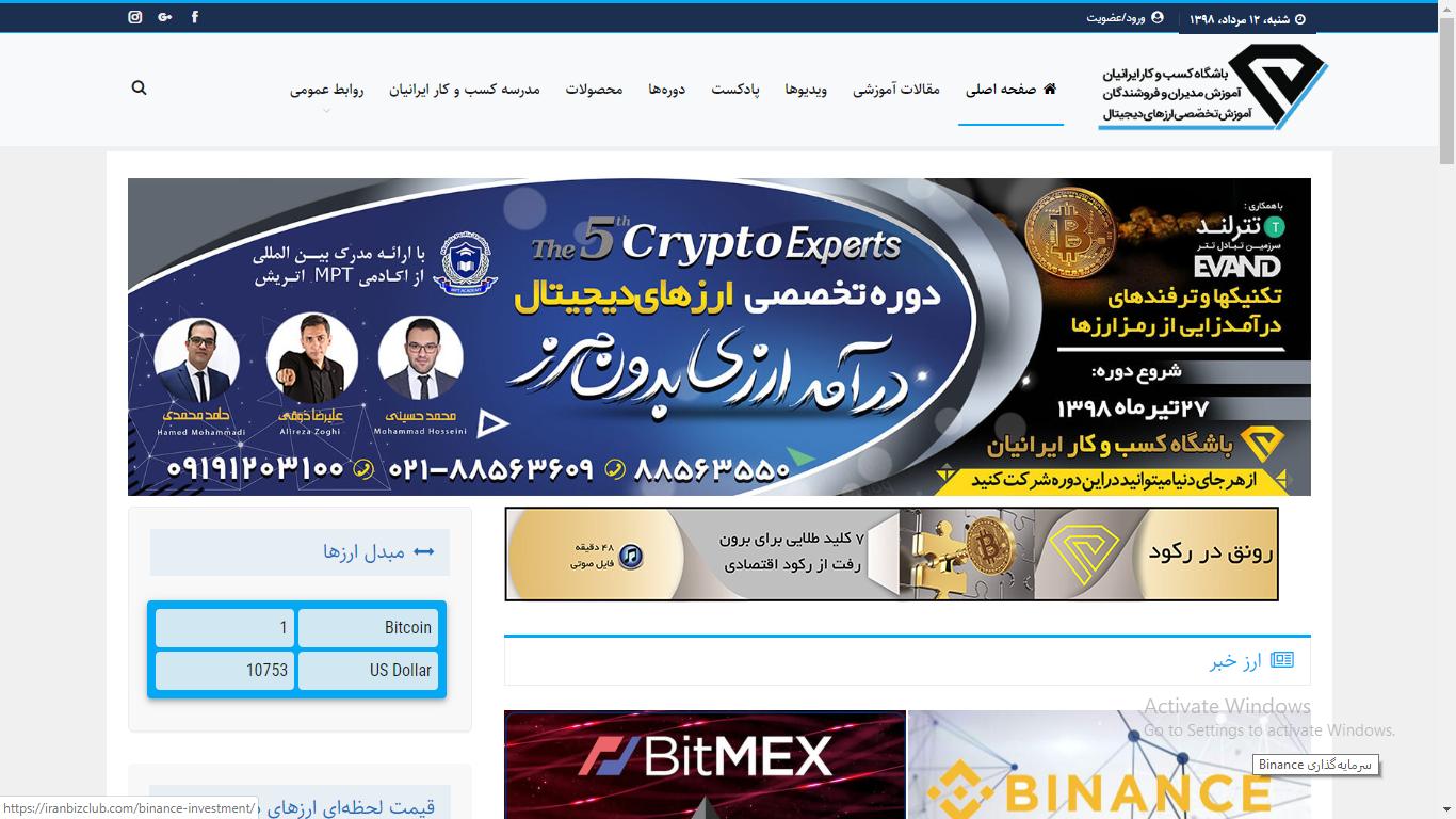 باشگاه کسب و کار ایرانیان
