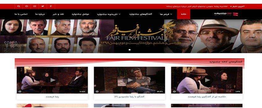 ایران جشنواره