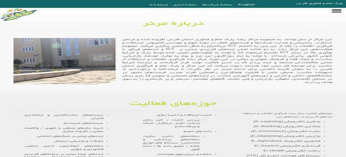 مرکز رشد فناوری اطلاعات و ارتباطات (ICT) فارس