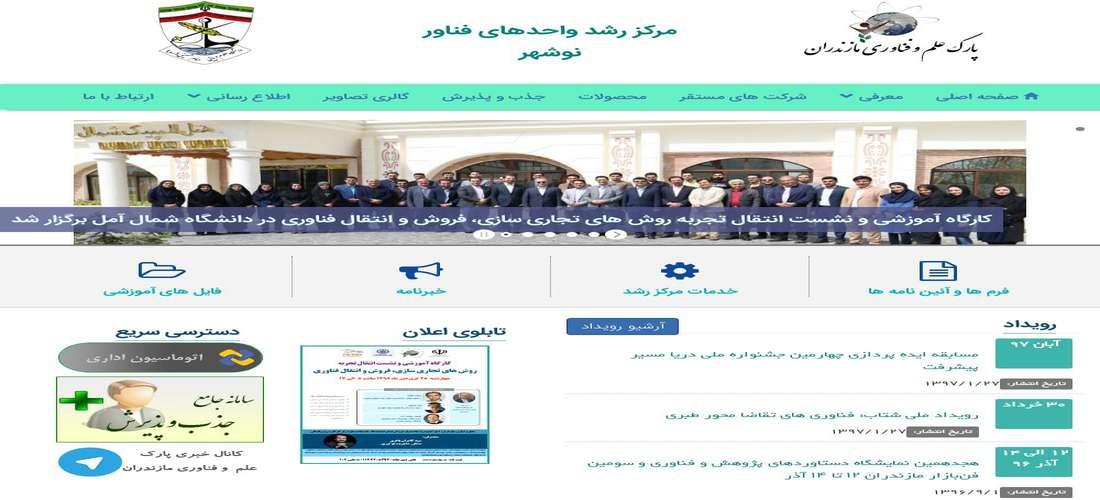 مرکز رشد واحدهای فناور نوشهر