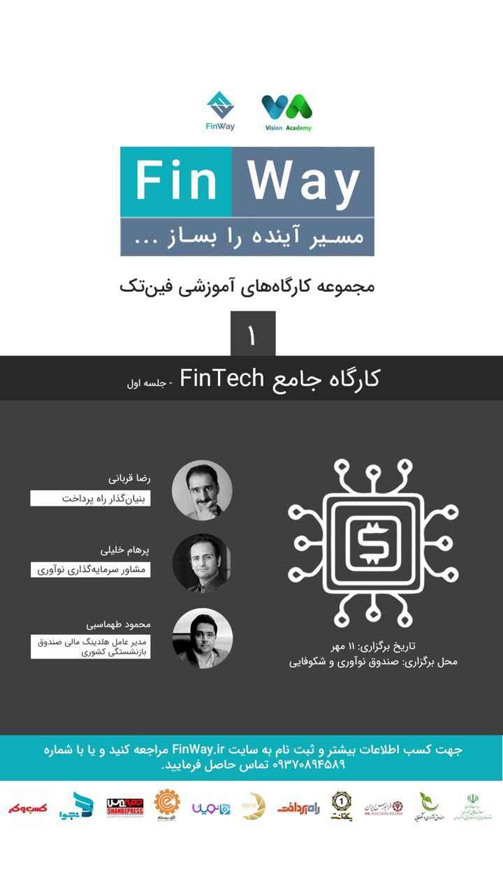 کارگاه جامع FinTech جلسه اول