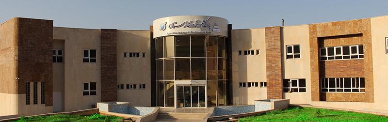 پارک علم و فناوری استان لرستان