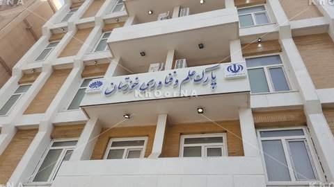 پارک علم و فناوری خوزستان