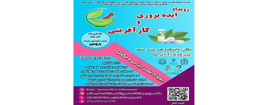 رویداد ایده پروری و کارآفرینی طب ایرانی و مکمل
