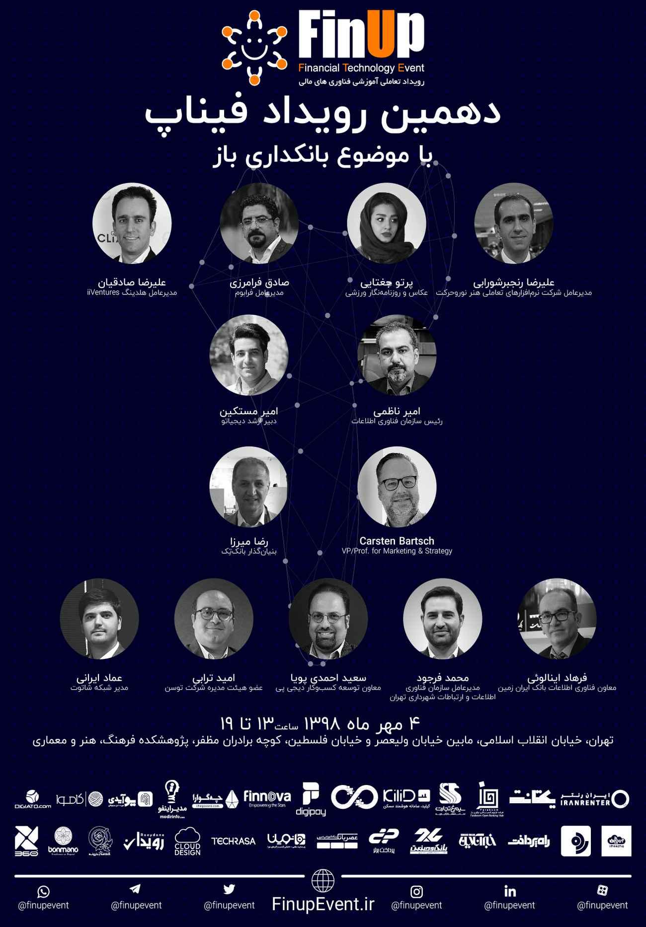فیناپ ۲ (دهمین رویداد فیناپ- بانکداری باز)
