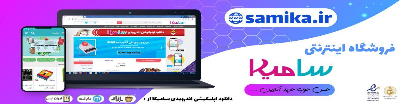 فروشگاه اینترنتی سامیکا