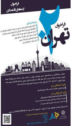 فراخوان ایدههای اقتصادی شهر تهران