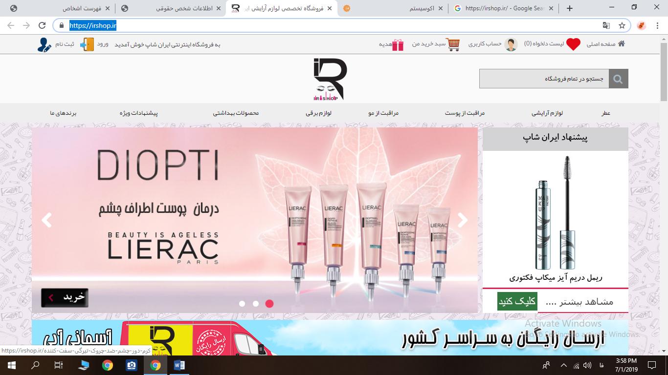 فروشگاه اینترنتی ایران شاپ