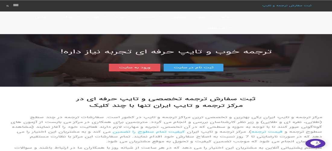 مرکز ترجمه و تایپ ایران
