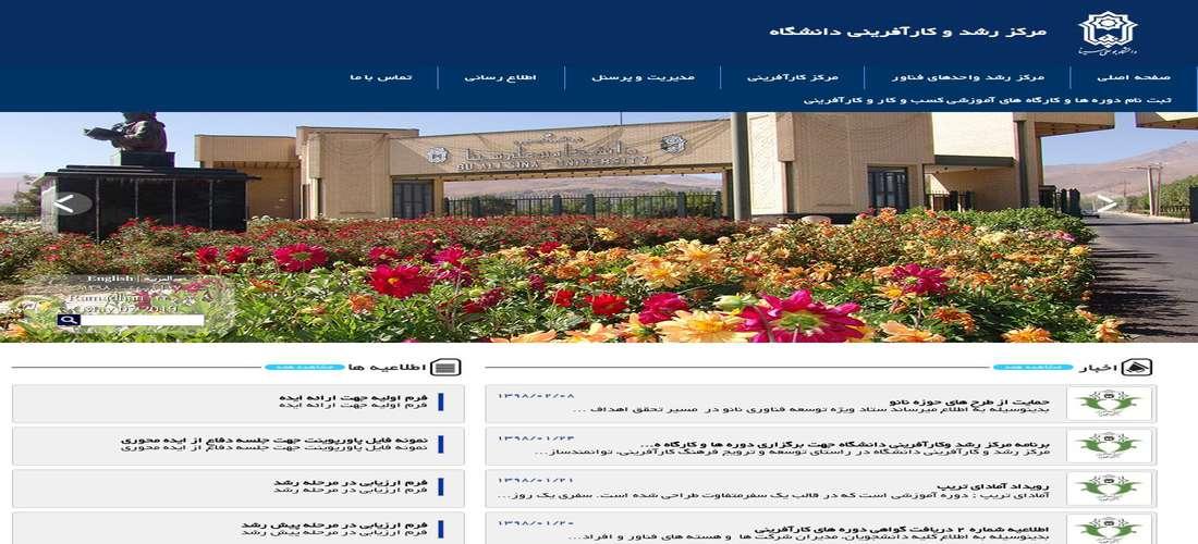 مرکز رشد واحدهای فناور دانشگاه بوعلی سینا