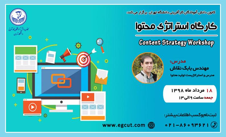 کارگاه استراتژی محتوا (Content Strategy)