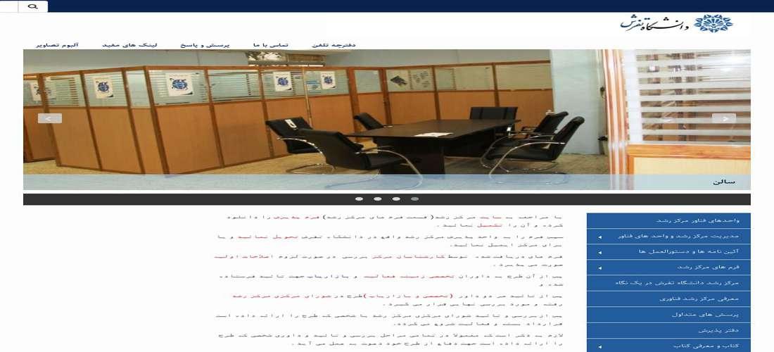 مرکز رشد واحدهای فناور دانشگاه تفرش