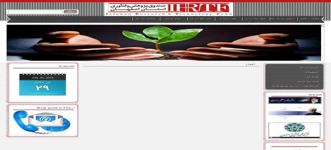 صندوق پژوهش و فناوری غیردولتی استان اصفهان