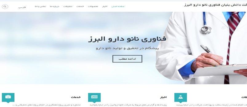 شرکت دانش بنیان فناوری نانو دارو البرز