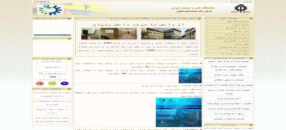 مرکز رشد واحدهای فناور دانشگاه علم و صنعت ایران