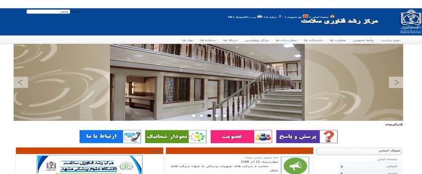 مرکز رشد فناوری سلامت دانشگاه علوم پزشکی مشهد