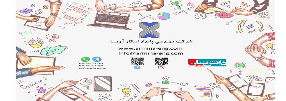 مهندسی پایدار ابتکار آرمینا (آرمینانو)