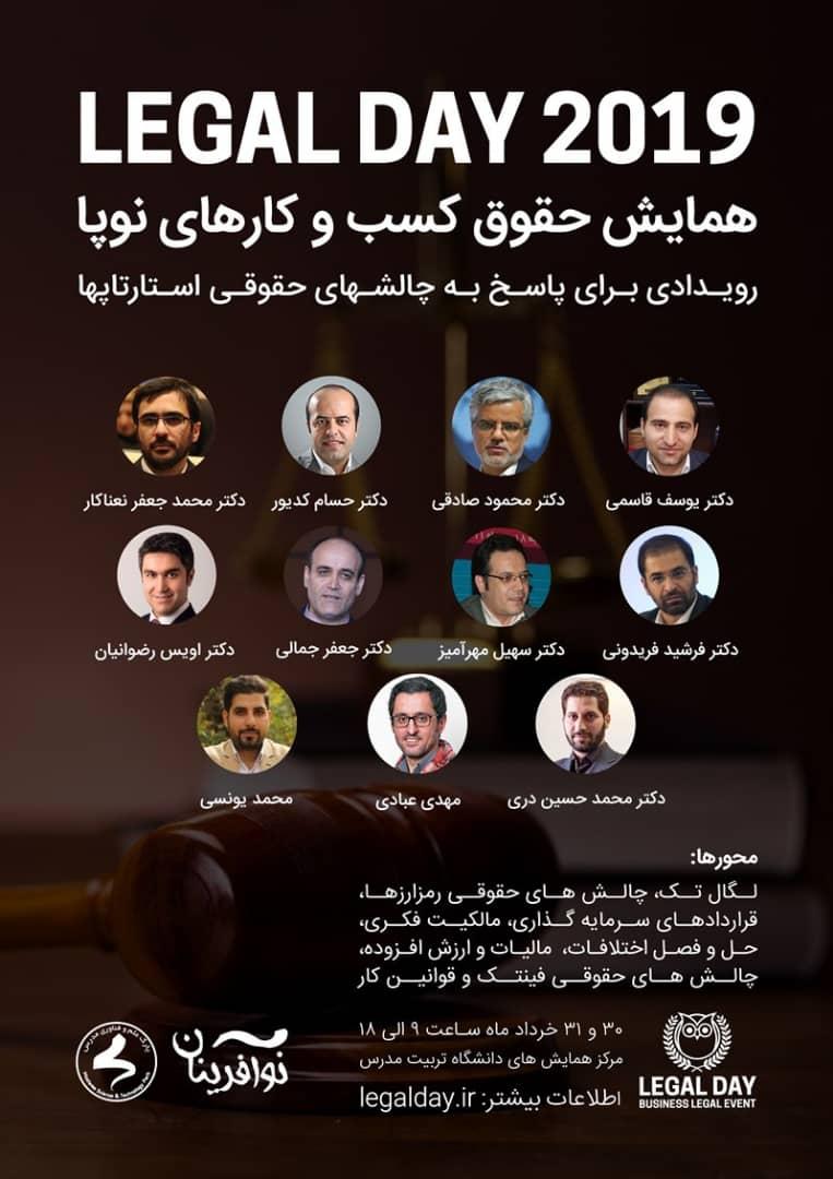 دومین دوره همایش حقوق کسب و کار Legal Day ۲۰۱۹