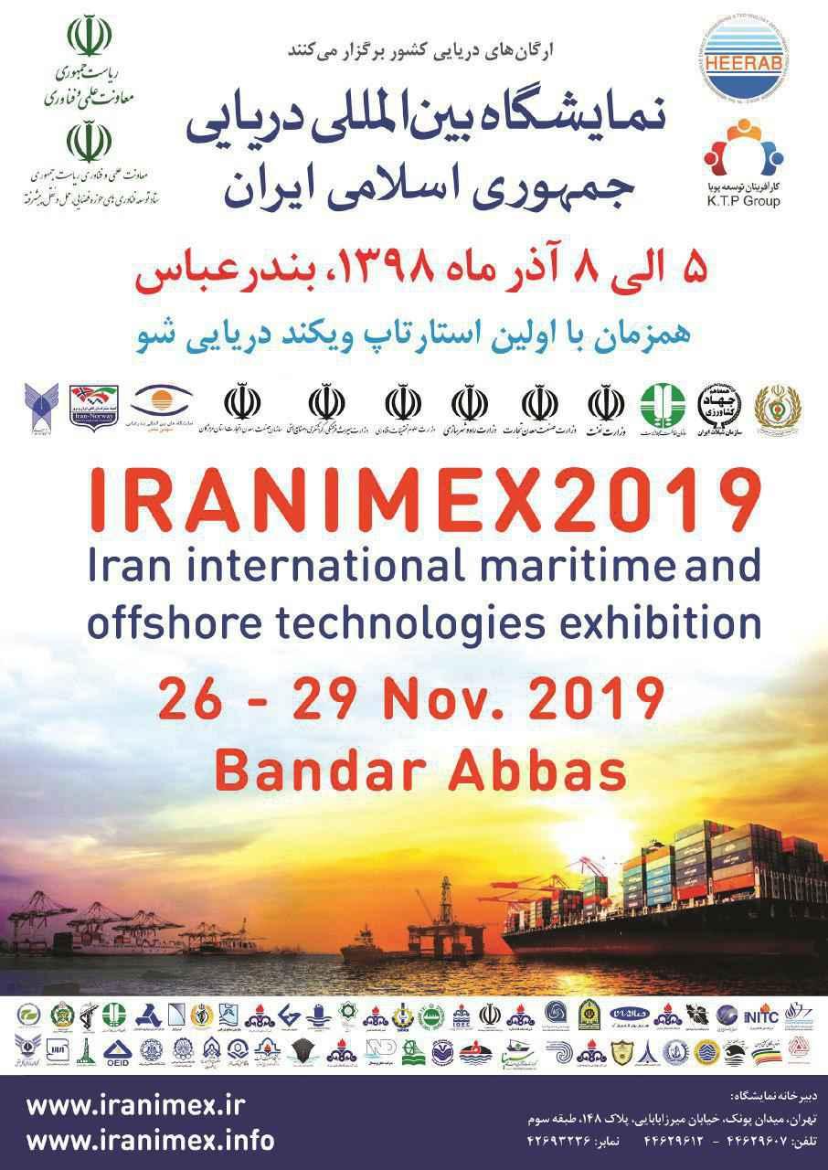 بزرگترین نمایشگاه و گردهمایی بین المللی دریایی (IRANIMEX۲۰۱۹)