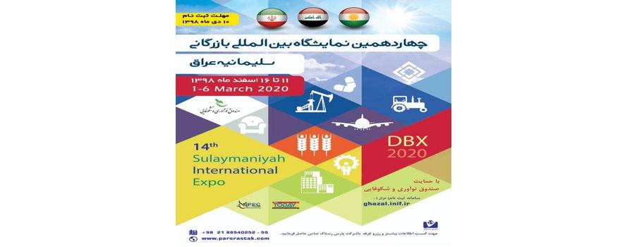 چهاردهمین نمایشگاه بین المللی بازرگانی سلیمانیه عراق