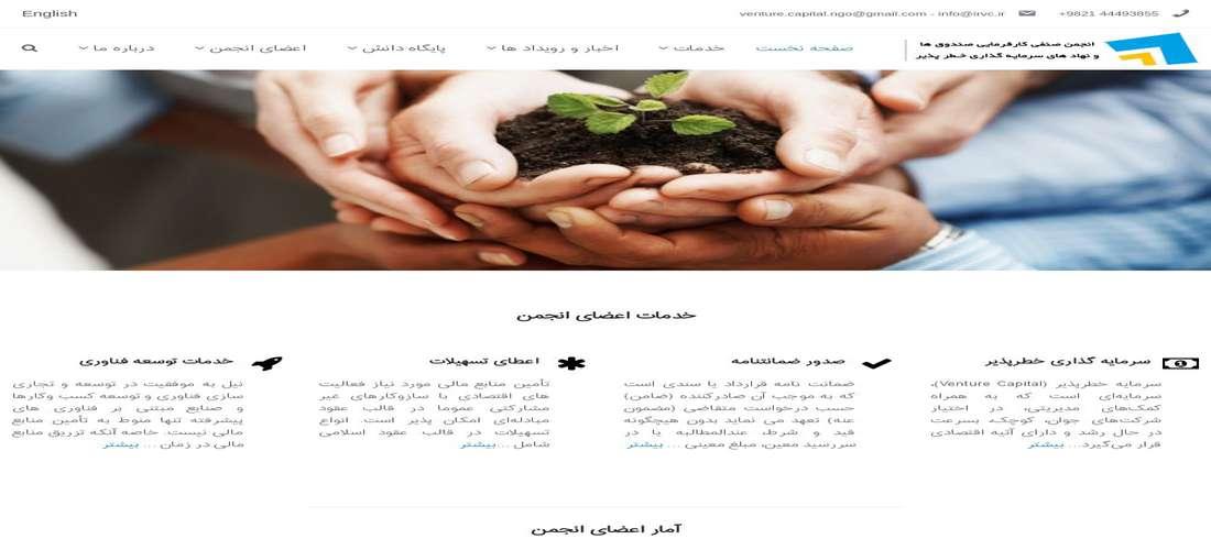 انجمن صنفی کارفرمایی صندوقها و نهادهای سرمایه گذاری خطرپذیر