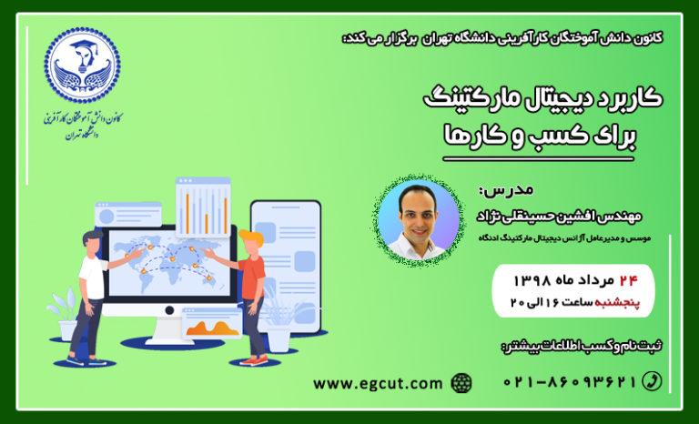کارگاه کاربرد دیجیتال مارکتینگ برای کسب و کارها
