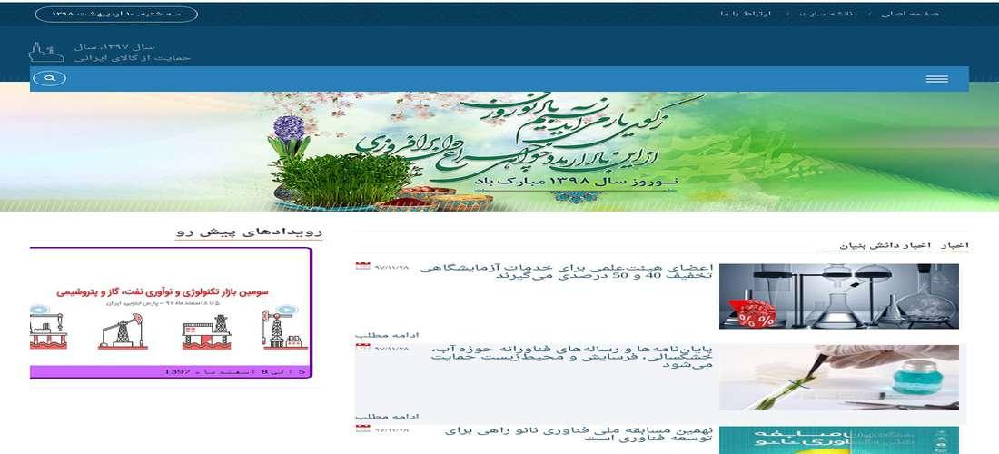 مرکز رشد واحدهای فناوری علوم انسانی دانشگاه فردوسی مشهد