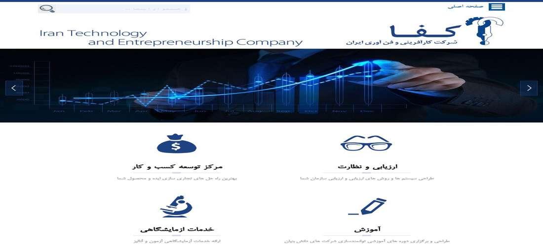 شرکت کارآفرینی و فن آوری ایران(کفا)