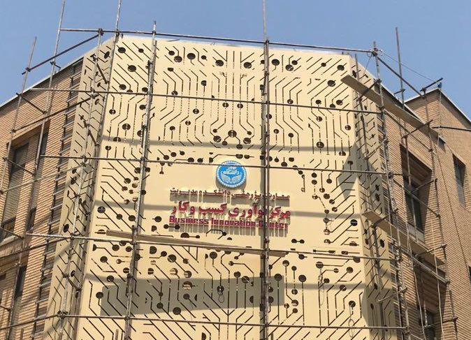 مرکز نوآوری کسب و کار دانشکده مدیریت دانشگاه تهران