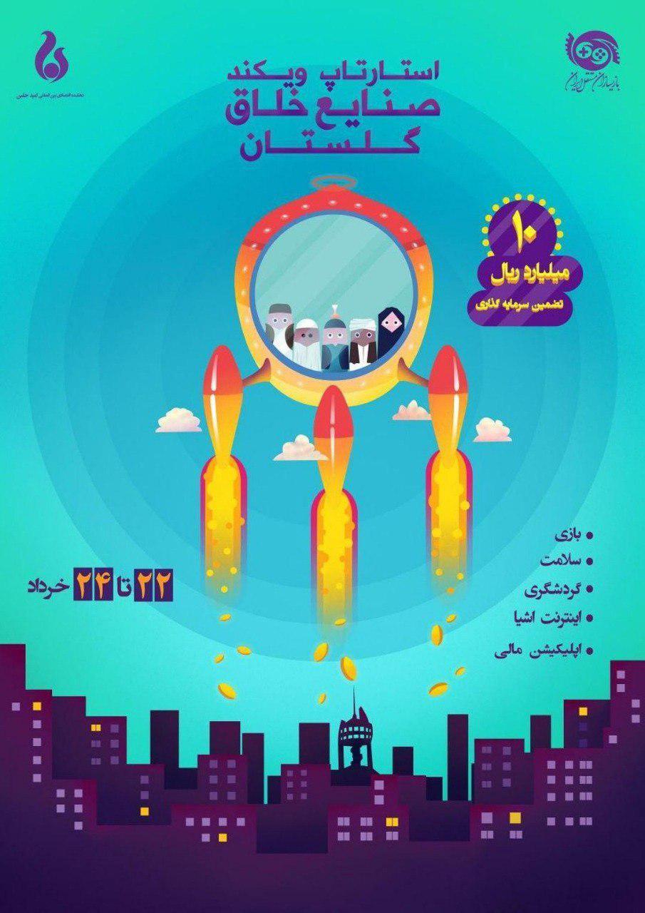 استارتاپ ویکند صنایع خلاق گلستان