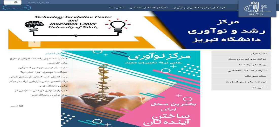 مرکز رشد فناوری و نوآوری دانشگاه تبریز